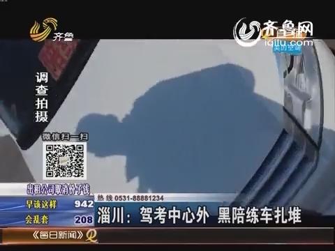 淄川:驾考中心外黑陪练车扎堆
