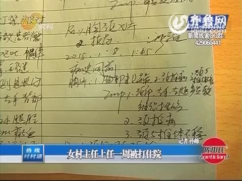 济南:女村主任上任一周被打住院