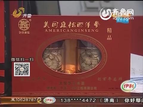 """济宁职业打假人买50盒西洋参 商场称""""没卖过"""""""