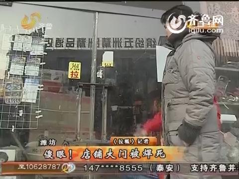 潍坊:店铺大门被焊死 居委会讨要承包费