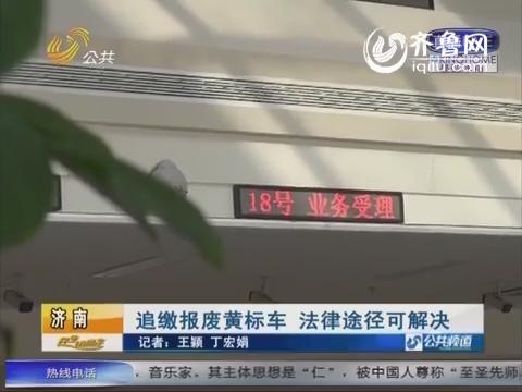 济南:追缴报废黄标车 法律途径可解决