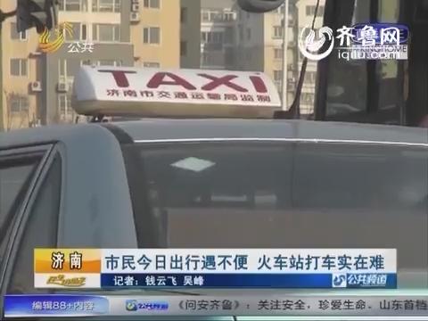 济南市民12日出行遇不便 火车站打车实在难