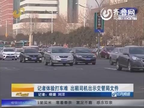 济南:记者体验打车难 出租司机出示交管局文件