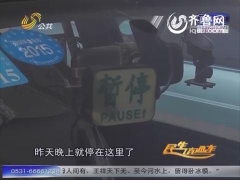 济南:加气站停30辆空出租 司机不知去向