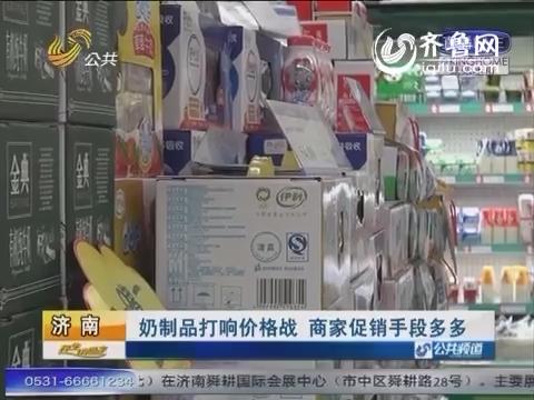 济南:奶制品打响价格战 商家促销手段多多
