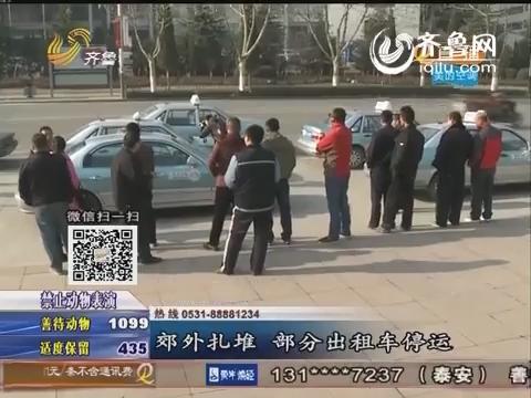 济南:难打车 出租车都去哪儿了?