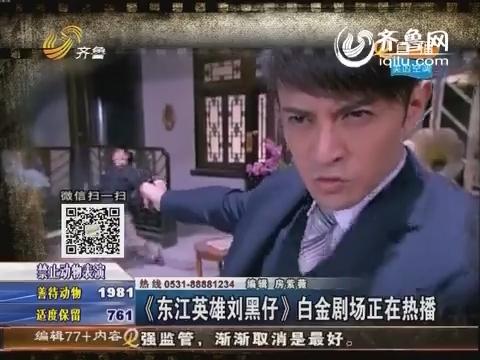 《东江英雄刘黑仔》拍摄现场曝光 演员卖命表演