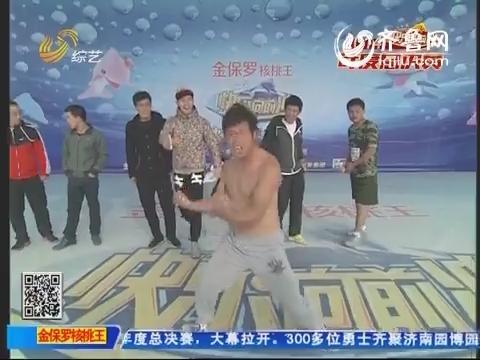 20150112《快乐向前冲》:2014年度总决赛刘宁队内部考核赛