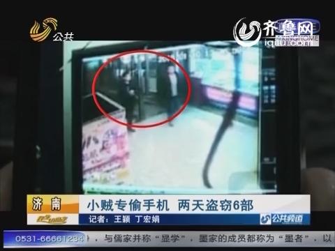 济南:小贼专偷手机 两天盗窃6部