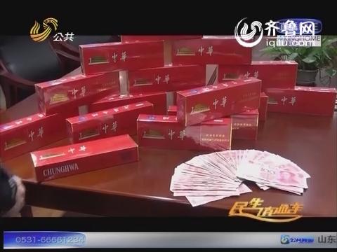 济南:专门诈骗高档烟 4个月骗了10多万