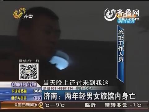 济南:两年轻男女旅馆内身亡