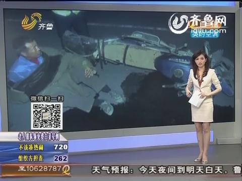 滨州:女司机撞人后 不管伤者先看车