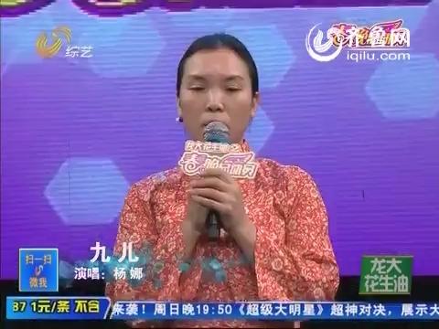 春晚总动员:杨娜深情演唱《九儿》 博得全场喝彩