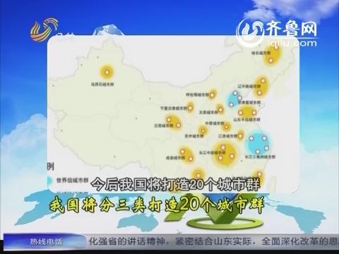 财知道之财经资讯:我国将分三类打造20个城市群