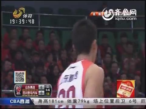 2014-15CBA第32轮-山东男篮100-78四川男篮 第一节实况