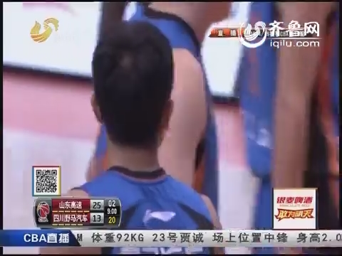 2014-15CBA第32轮-山东男篮100-78四川男篮 第二节实况