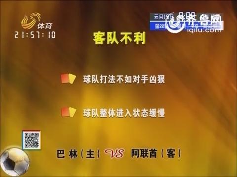 2015年01月14日《天天体彩》:亚洲杯