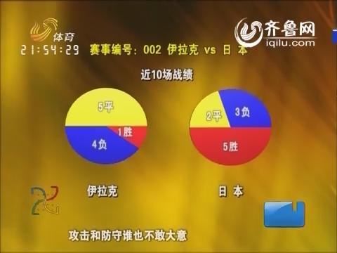 2015年01月15日《天天体彩》:2015亚洲杯小组赛
