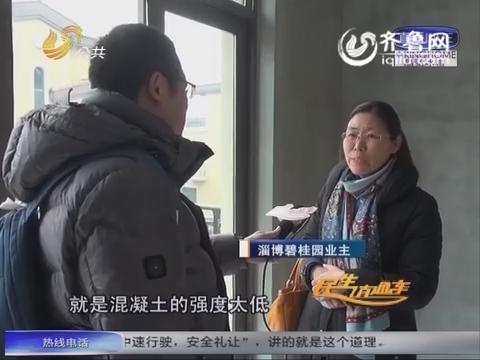 周村:买上小别墅挺滋 交完房挺闹心