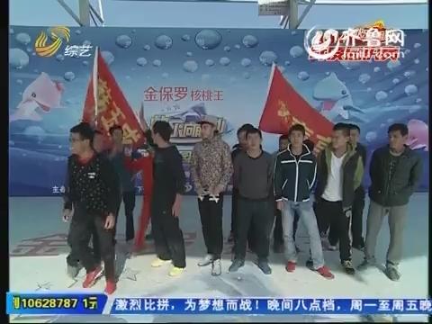 20150116《快乐向前冲》:韩玉成队PK张喜亮队