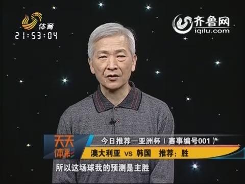2015年01月16日《天天体彩》:2015亚洲杯小组赛