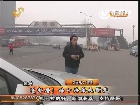 滨州:开车送邻居一趟被给10块钱 竟被认定是黑车