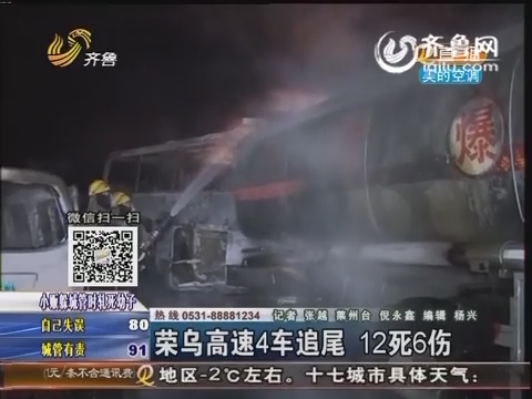 荣乌高速4车追尾 12死6伤