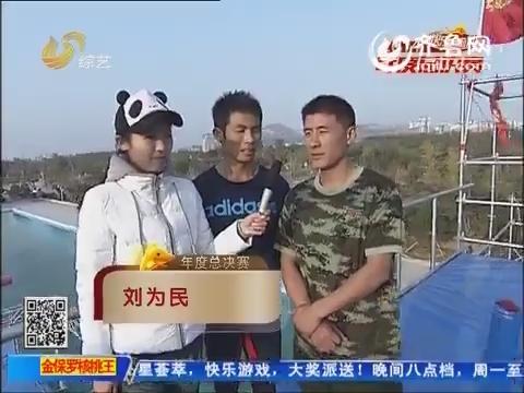 2015年01月17日《快乐向前冲》:刘宁队PK周瑞队