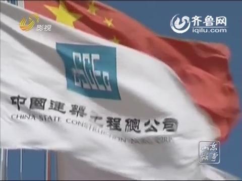 20150117山东故事:十年铸剑——中建五局山东公司