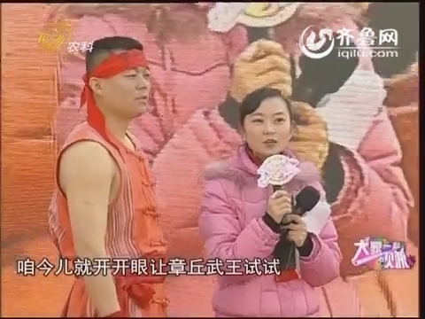 """大家一起赚:""""章丘武王""""李成舞台秀绝活 武林绝学重现江湖图片"""