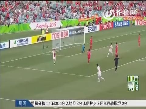亚洲杯国足2—1朝鲜小组赛三战全胜昂首挺进八强