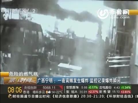 危险的燃气瓶:广西宁明——一夜宵摊发生爆炸 监控记录爆炸瞬间