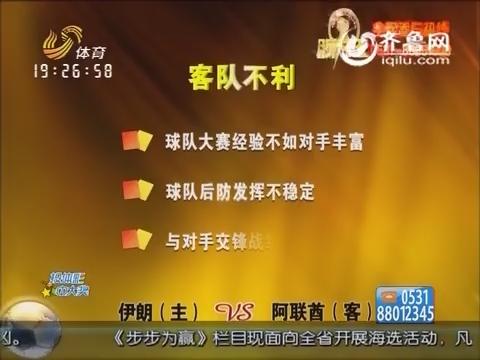 2015年01月18日《天天体彩》:2015亚洲杯小组赛