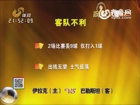 2015年01月19日《天天体彩》:2015亚洲杯小组赛