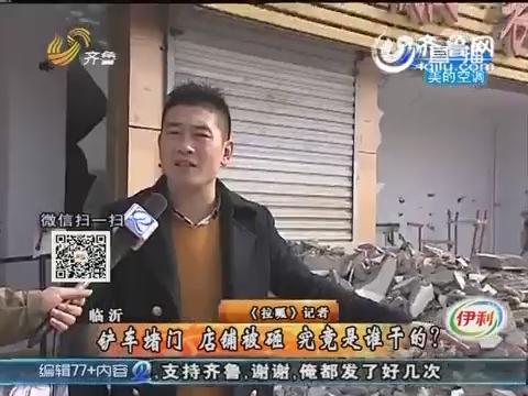 临沂:铲车堵门店铺被砸 究竟是谁干的?