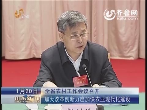 山东农村工作会议召开 加大改革创新力度加快农业现代化建设