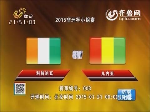 2015年01月20日《天天体彩》:2015非洲杯小组赛