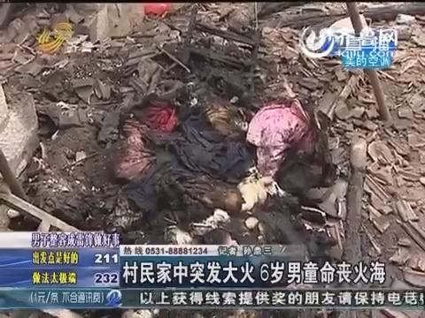 泰安:村民家中突发大火 6岁男童命丧火海