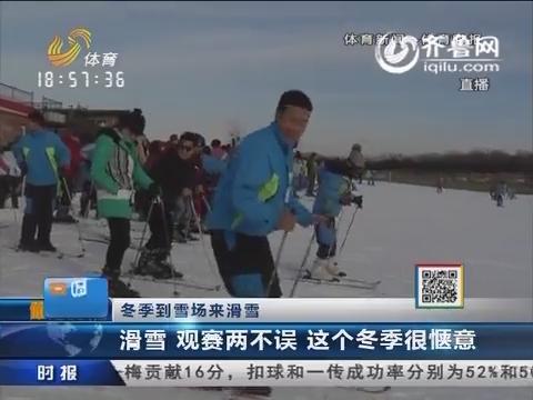 冬季到雪场来滑雪