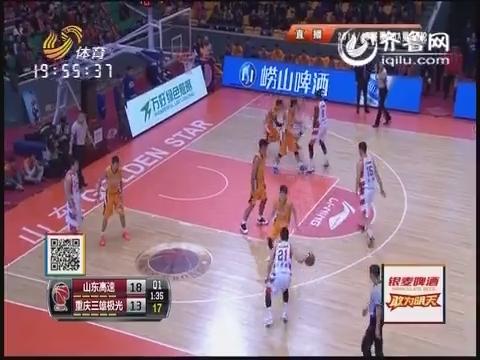 2014-15CBA第33轮-山东男篮114-88重庆男篮 第一节实况