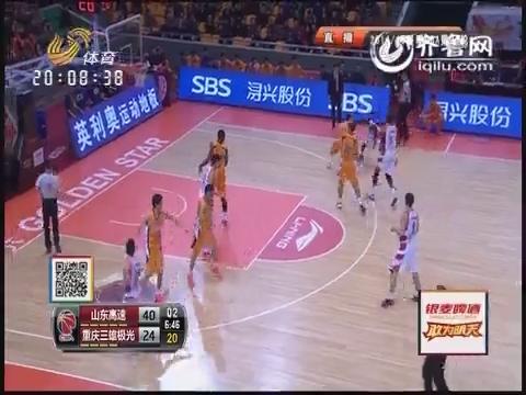 2014-15CBA第33轮-山东男篮114-88重庆男篮 第二节实况