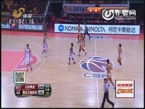2014-15CBA第33轮-山东男篮114-88重庆男篮 第四节实况