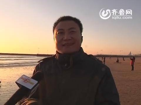 2015中国·日照元旦迎日出祈福大典