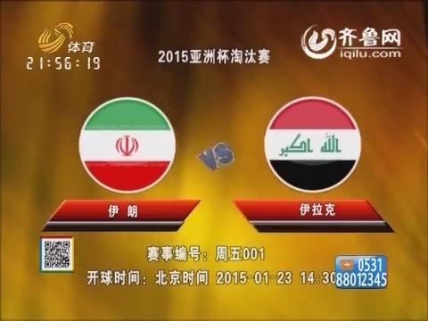 2015年01月22日《天天体彩》:2015亚洲杯淘汰赛