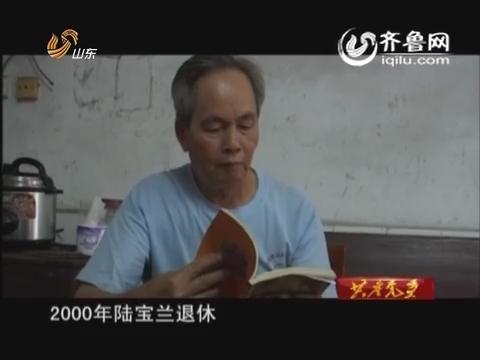 时代先锋:陆宝兰——一把剪刀富乡亲
