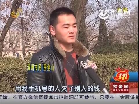 滨州男子莫名多出三张卡 疑是信息被泄露