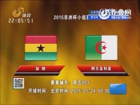 2015年01月23日《天天体彩》:2015非洲杯小组赛