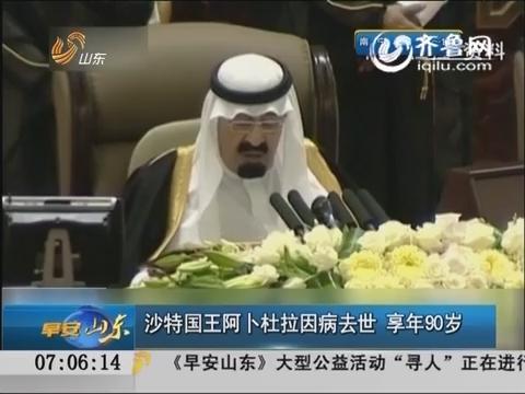 沙特国王阿卜杜拉因病去世 享年90岁