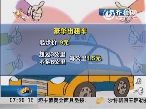 济南:160辆豪华出租车1月底陆续上路