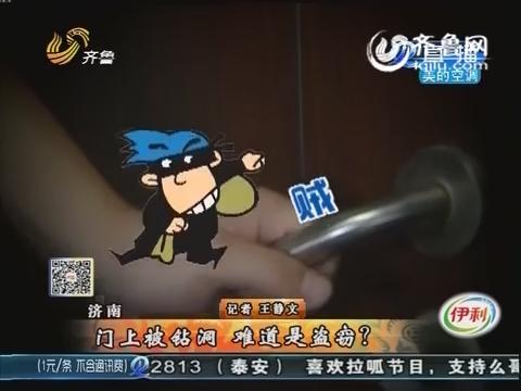 济南:门上被钻洞 难道是盗窃?